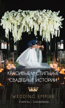 Свадебное агентство Wedding Empire